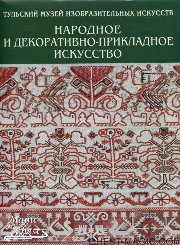 Tulsky_muzey_narodnoe_i_dekor_prikl_iskusstvo