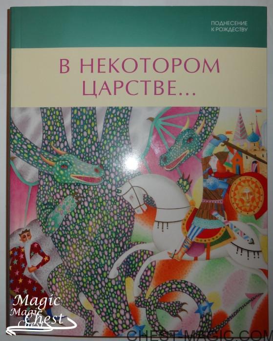 V_nekotorom_tsarstve_podnesenie_k_rozhdestvu