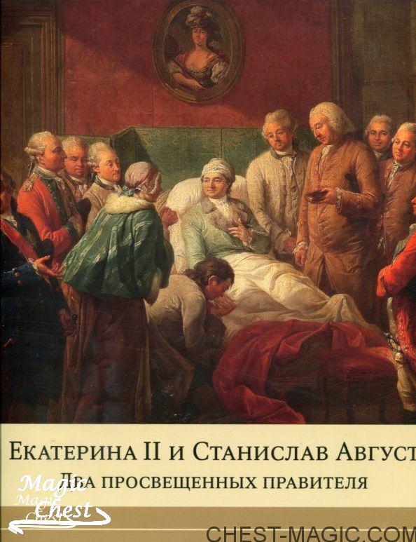 Ekaterina_II_i_Stanilav_August