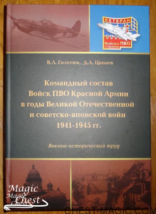 Komandny_sostav_voisk_PVO