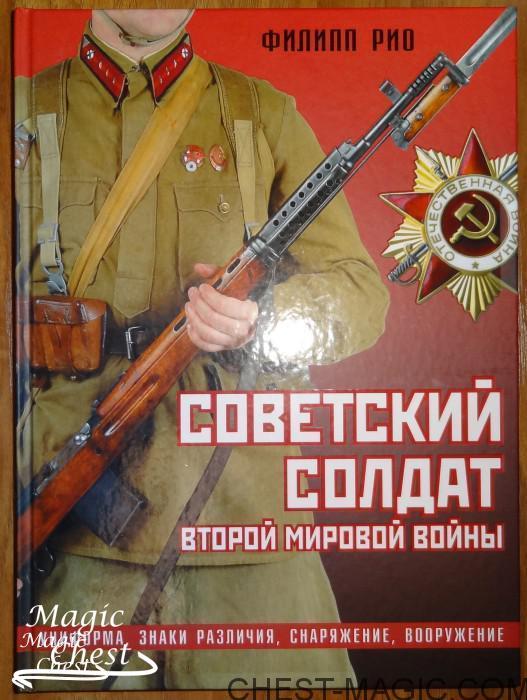 Sovetsky_soldat_II_mirovoy_voyny