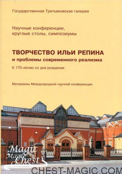 Tvorchestvo_Ilyi_Repina_i_problemy