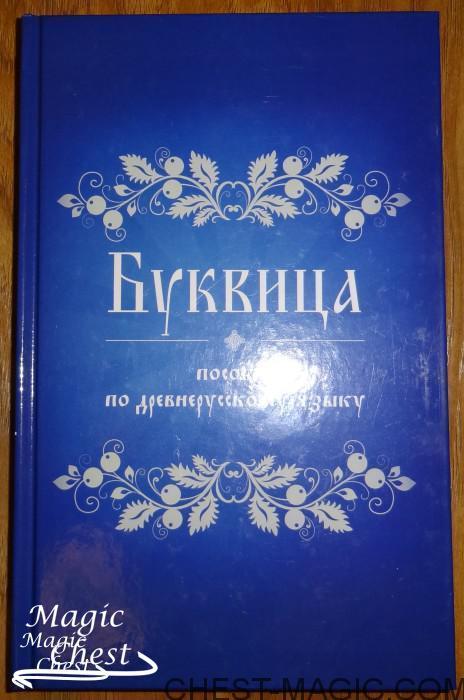 Bukvitsa_siniya_new