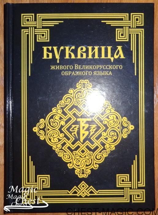 Буквица живого Великорусского образного языка