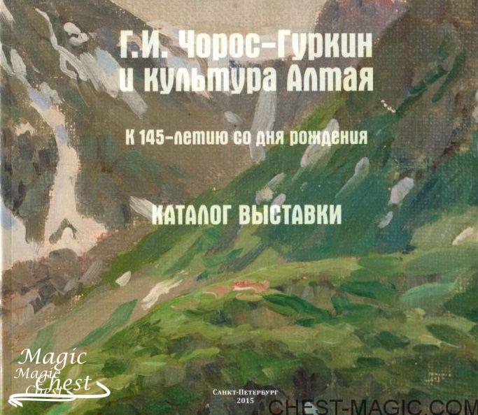 Choros_Gulkin_i_kultura_Altaya