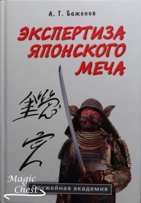 Экспертиза японского меча