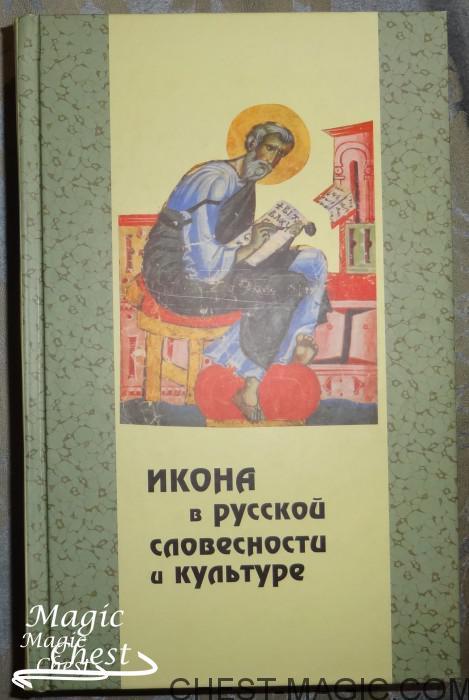 Ikona_v_russkoy_slovesnosty_i_kulture