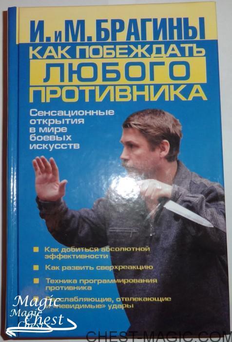 Kak_pobezhdat_lubogo_protivnika