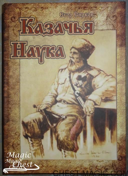 Kazachiya_nauka