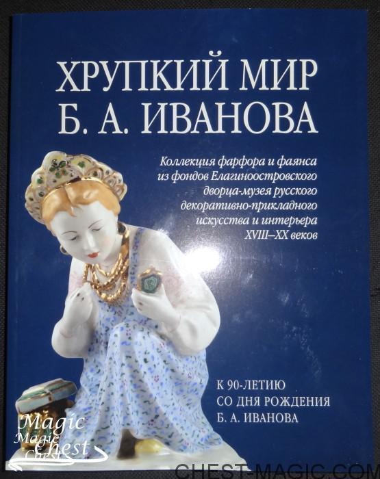 Khrupky_mir_B_A_Ivanova