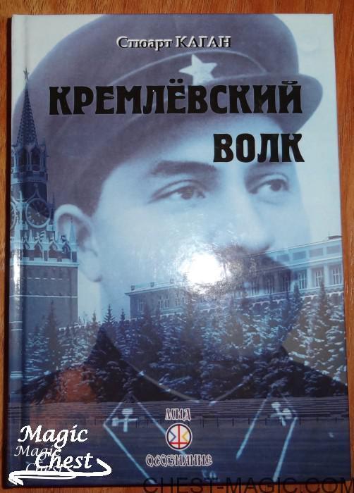 Kremlevsky_volk