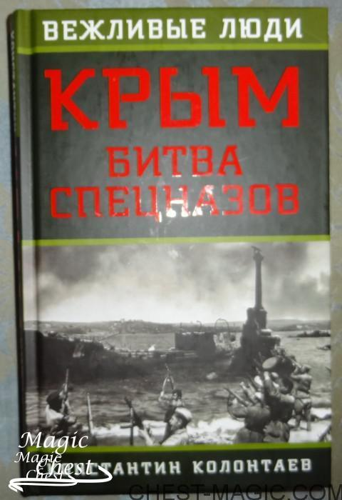 Krym_bitva_specnazov