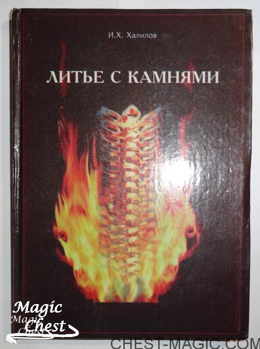 Litie_s_kamnyamy_Khalilov_new