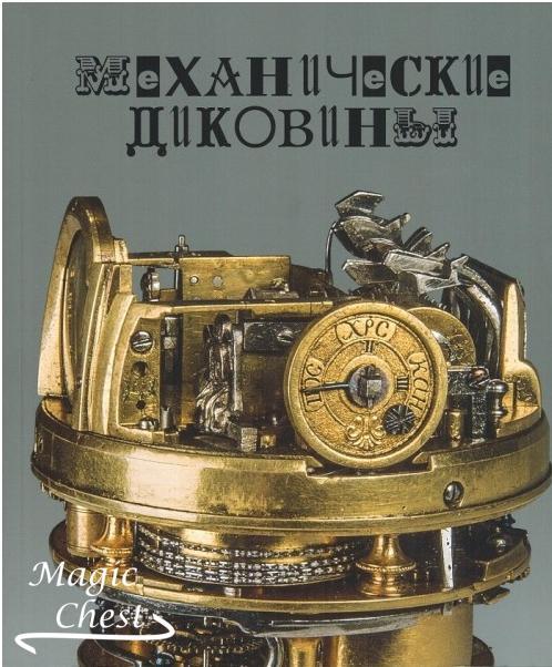 Mekhanicheskie_dikoviny_new-one