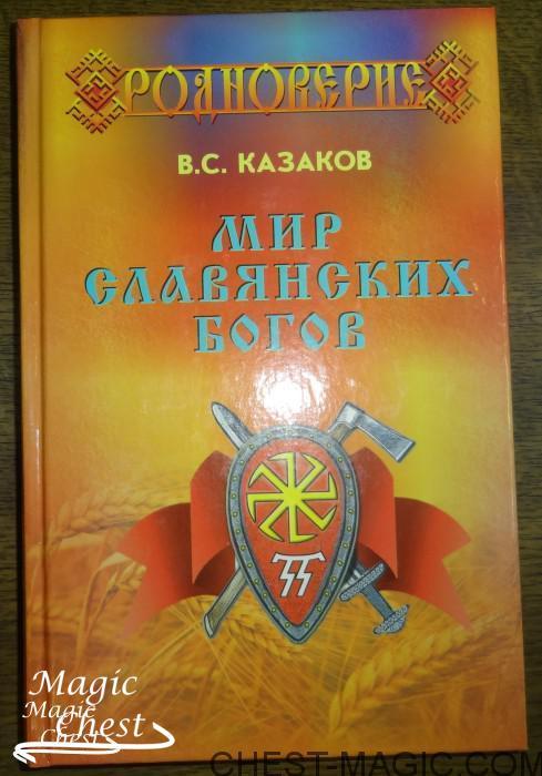 Mir_slavyanskikh_bogov_Kazakov