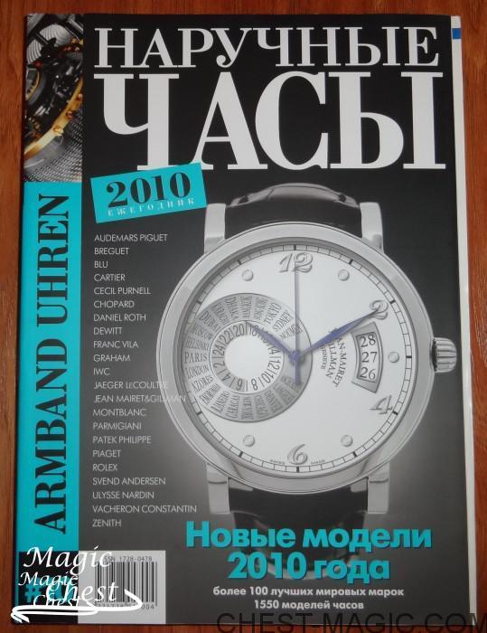 Журнал Наручные часы N10, 2010