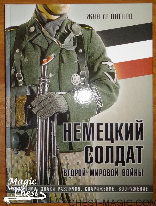 Nemetsky_soldat_vtoroy_mir_voiny
