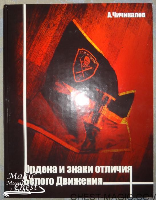 Ordena_i_znaky_otlichiya_belogo_dvizheniya_new