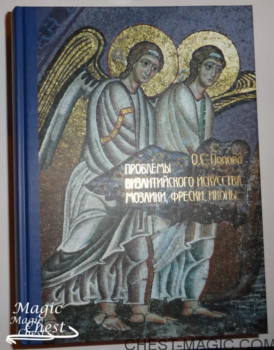 Проблемы византийского искусства. Мозаики, фрески, иконы