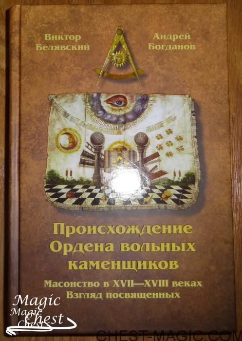 Proiskhozhdenie_ordena_volnykh_kamenschikov