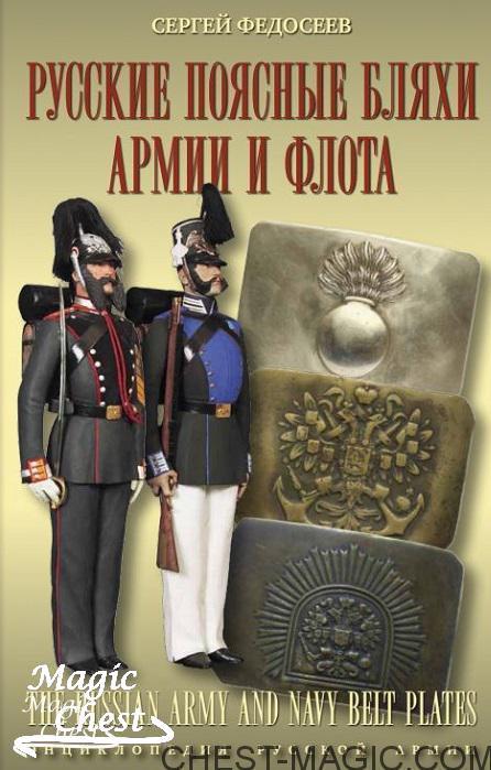 Russkie_poyasnye_blyahy_armiy_i_flota_Fedoseev_new