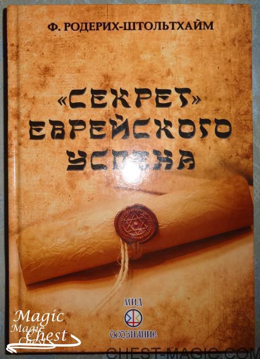 Secret_evreiskogo_uspekha
