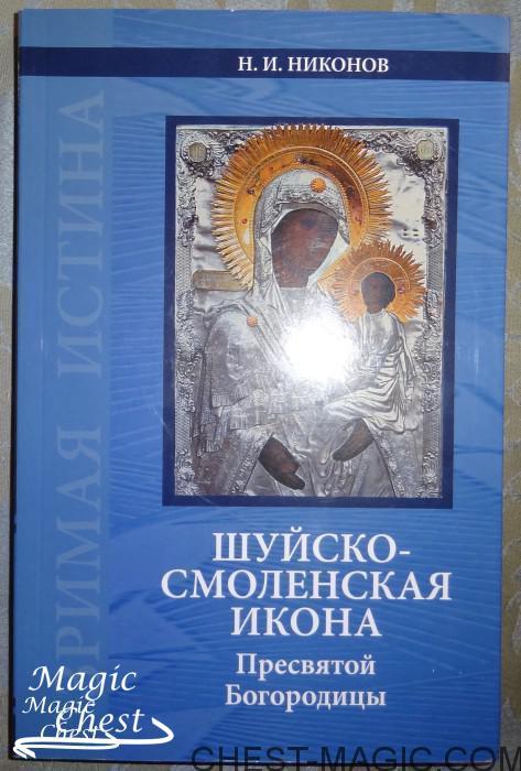 Shuysko_smolenskaya_ikona