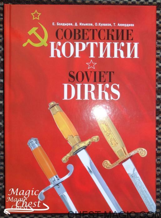 Советские кортики