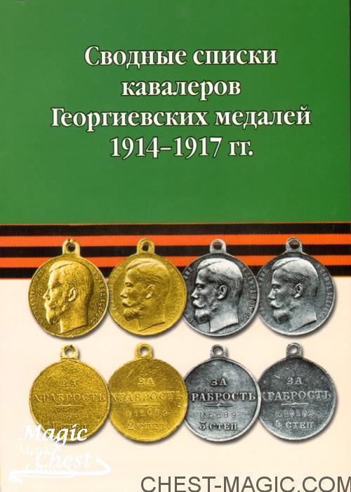 Svodnye_spiski_kavalerov_georg_medaley_1914-1917_Garost