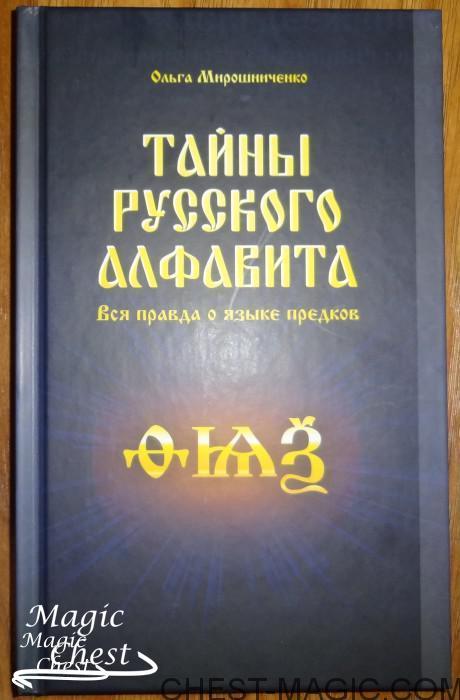 Tayny_russkogo_alfavita