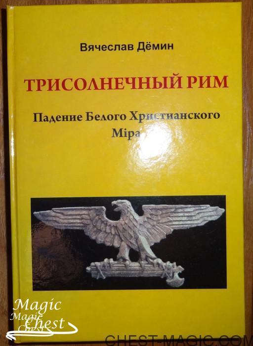 Trysolnechny_Rim