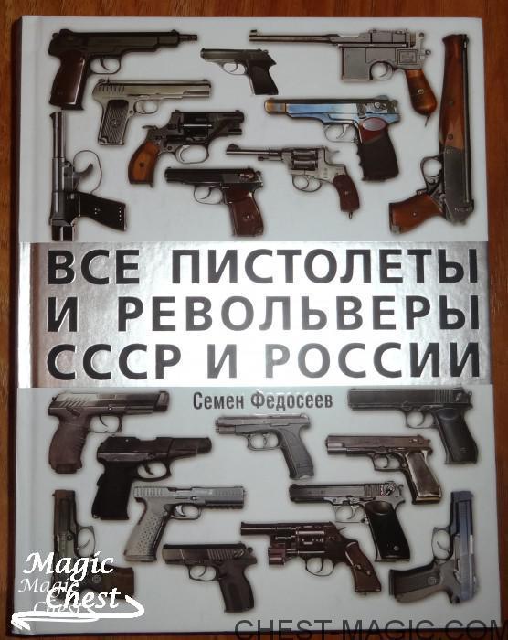 Все пистолеты и револьверы СССР и России