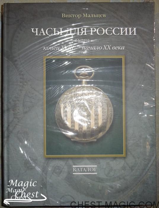 Chasy_dlya_Russii_t1_new