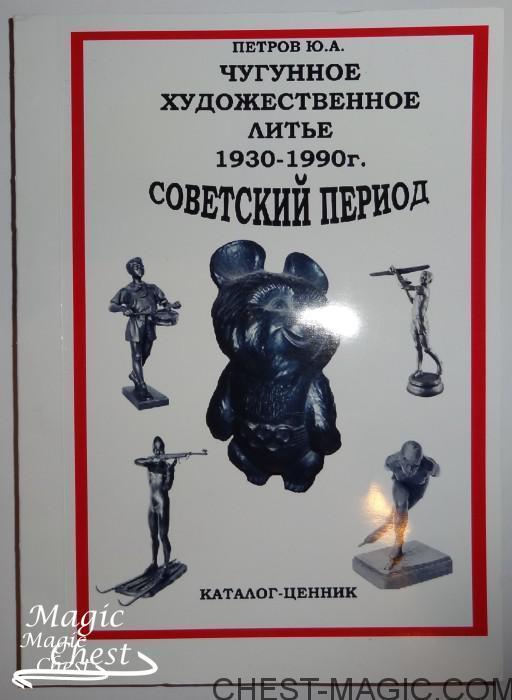 Chugunnoe_khudozh_litie_katalog-tsennik