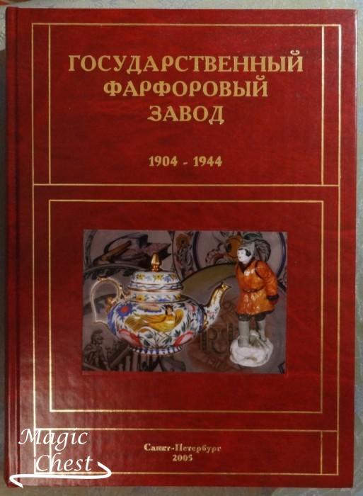 Gosudarstvenny_pharforovy_zavod_new