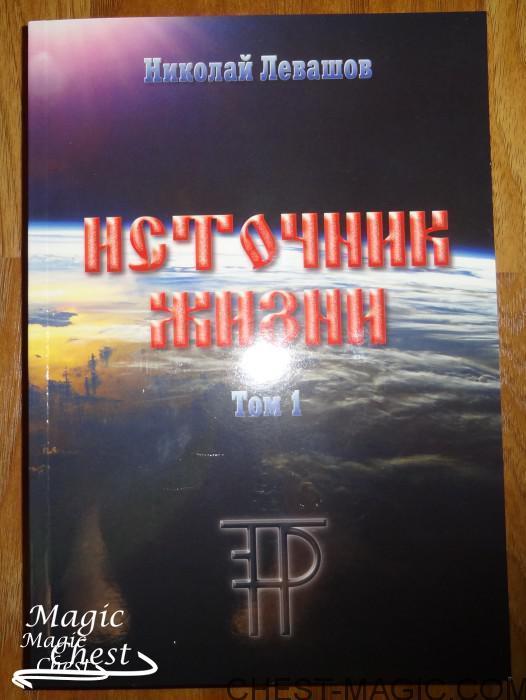 Istochnik_zhizny_t1_Levashov