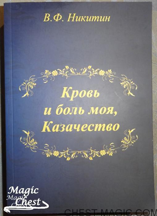 Krov_i_bol_moya_kazachestvo