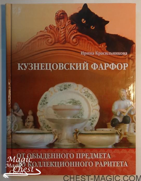 Кузнецовский фарфор