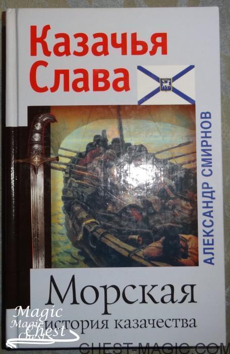 Morskaya_istoriya_kazachestva
