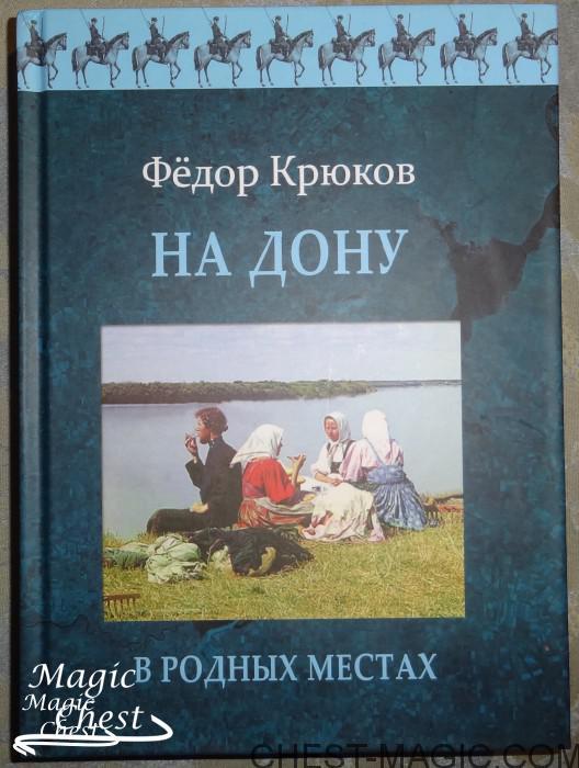 Na_donu_v_rodnykh_mestakh
