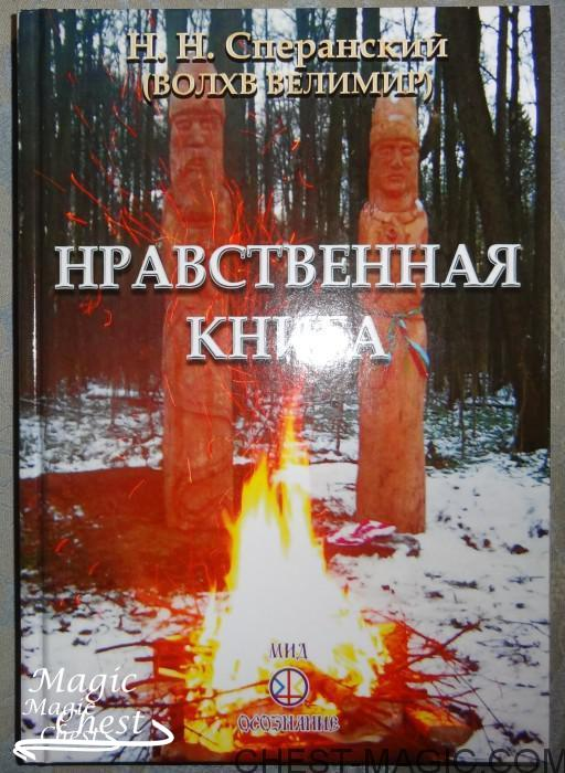 Nravstvennaya_kniga