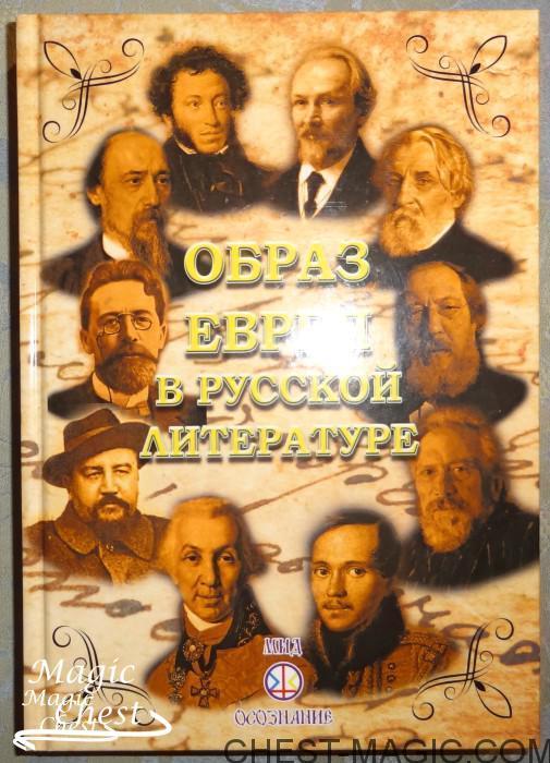 Образ еврея в русской литературе
