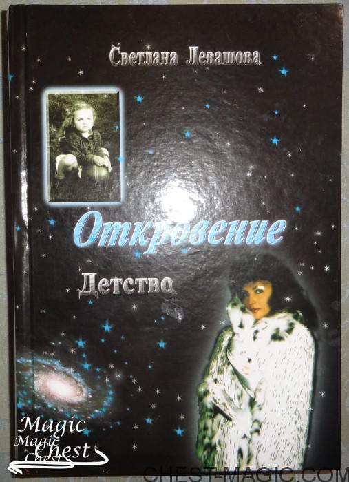 Otkrovenie_detstvo_Levashova
