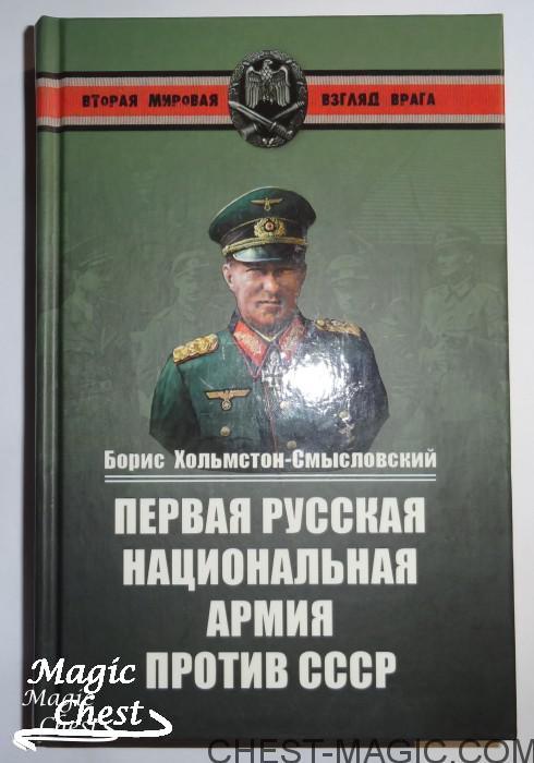 Pervaya_russkaya_natsionalnaya_armya_protiv_SSSR