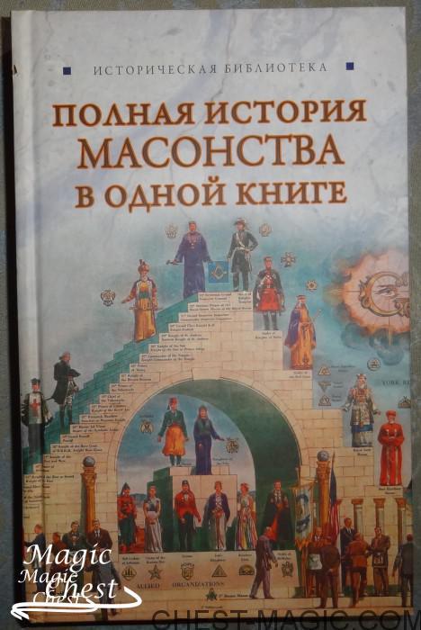 Polnaya_istoriya_masonstva_v_odnoy_knige