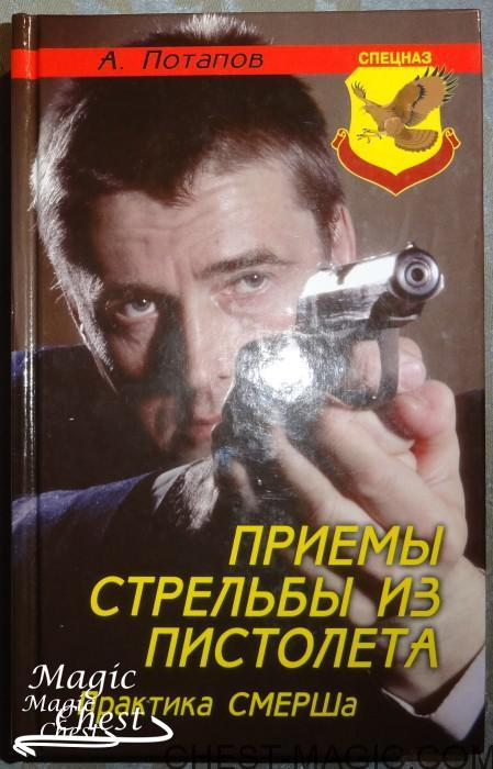 Priemy_strelby_iz_pistoleta_Potapov_2006