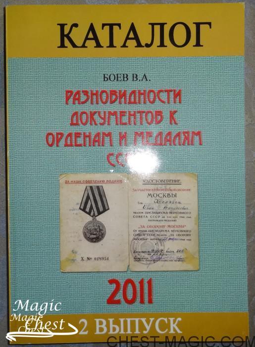 Raznovidnosty_dokumentov_k_ordenam_i_medalyam_SSSR