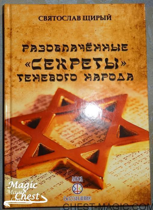 Razoblachennye_secrety_tenevogo_naroda