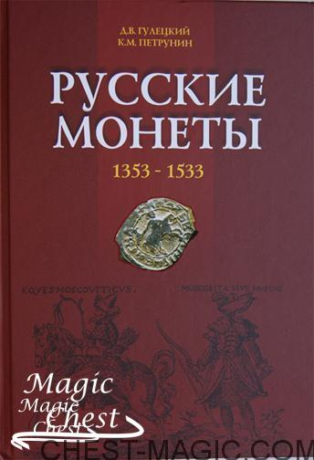 Russkie_monety_1353-1533