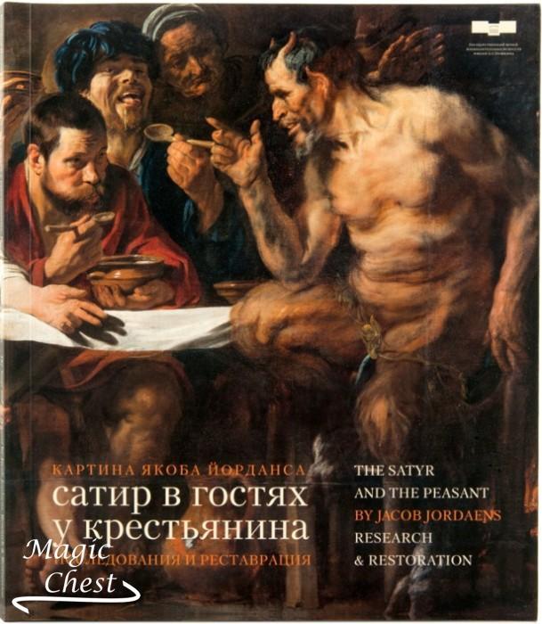 Картина Якоба Йорданса «Сатир в гостях у крестьянина», исследования и реставрация